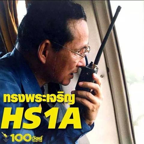 King Bhumibol Adulyadej HS1A