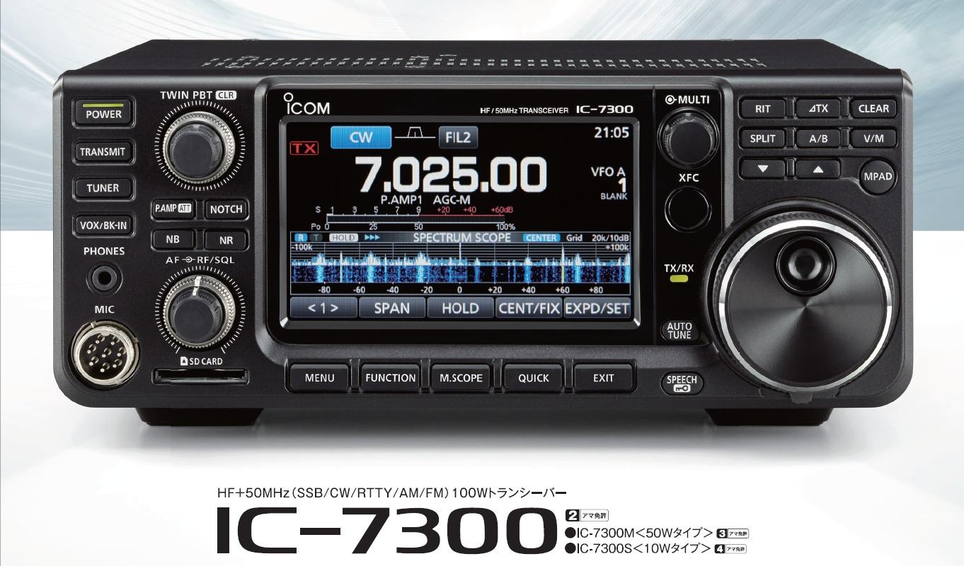 icom-ic-7300